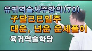 육귀역술사주        사주강의      역술강의       육귀역술학당010 8989 4656