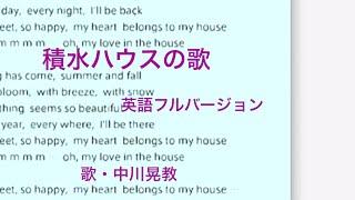 積水ハウスの歌LOVE IN THE HOUSE 〜Love Balladバージョン