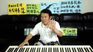 鋼琴細雨綿綿插音全國第一名教學   何俊秀爵士鋼琴