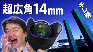 このキレ味!シグマ超広角レンズ SIGMA 14mm F1.8 DG HSM | Art 星景写真ならマストバイかも thumbnail