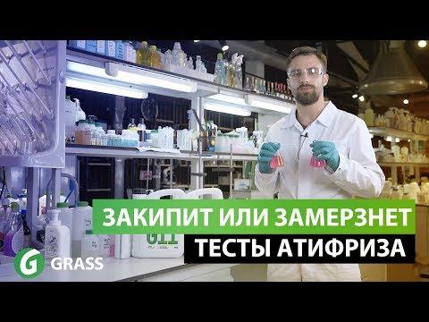 Закипит или замерзнет антифриз? Тесты GRASS AUTO