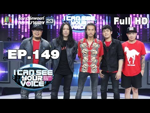 I Can See Your Voice -TH | EP.149 | Bodyslam ตอบจบ | 26 ธ.ค. 61 Full HD