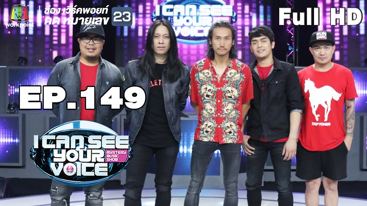 I Can See Your Voice -TH | EP.149 | Bodyslam (ตอนจบ) | 26 ธ.ค. 61 Full HD