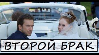 ВТОРОЙ БРАК 4х серийная мелодрама смотреть онлайн дату выхода
