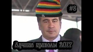 Новинки приколов!)Лучшие приколы 2017!!!!))Funny Video!!)смотреть всем!)#8