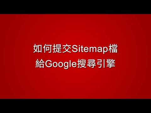 如何提交sitemap檔給google增加搜尋引擎頁面收錄