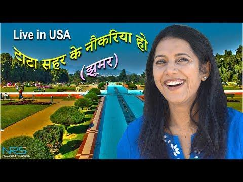 Bhojpuri Jhoomar USA| Tata Sahar Ke Naukariya Ho | Swasti Pandey & Group|टाटा सहर के नौकरिया हो