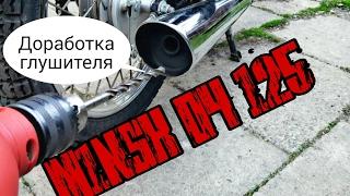 Доработка стокового(стандартного) глушителя мотоцикла M1NSK D4 125.