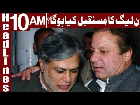 A Budget Without Dar, a PML-N Without Nawaz - Headlines 10 AM - 25 April 2018 - Express News