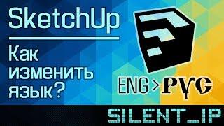 SketchUp: Как изменить язык?