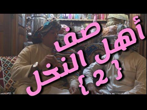 2 // احلى كاميرا( بدون مونتاج) صف🏁{{ أهل النخل}} لقاء مع المعلم🔥 رضا الزويتيني عن فن ولعبة المزمار