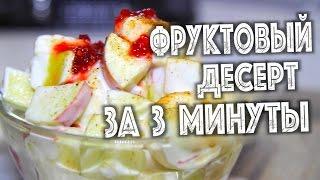 ✅ ★ ФРУКТОВЫЙ САЛАТ ★  Фруктовый десерт за 3 минуты. Быстро и вкусно