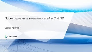 Проектування зовнішніх мереж в Autodesk Civil 3D