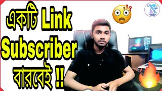 How To Make a YouTube Subscribe Link Bangla   POP-UP Subscription Button   Sub Conformasition Link  