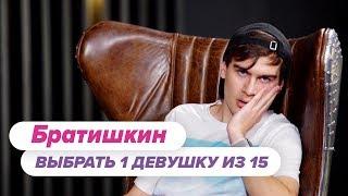 Выбрать 1 из 15. Братишкин играет в Чат На Вылет / Пинк Шугар