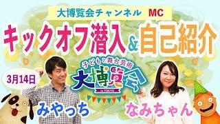 【子どもと舞台芸術大博覧会】MC2人がキックオフに潜入してみた!?