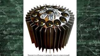 Светодиодные светильники - Лига Лед(, 2011-01-22T21:36:38.000Z)