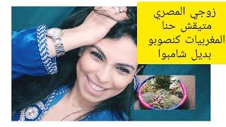 فدوى في مصر/وصفة بديل شامبوا بالاعشاب/لشعر طويل صحي /وصفة مجربة طبيعية٪100/ فروةوشعر صحي/