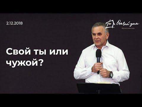 Александр Хомяков — Свой ты или чужой?