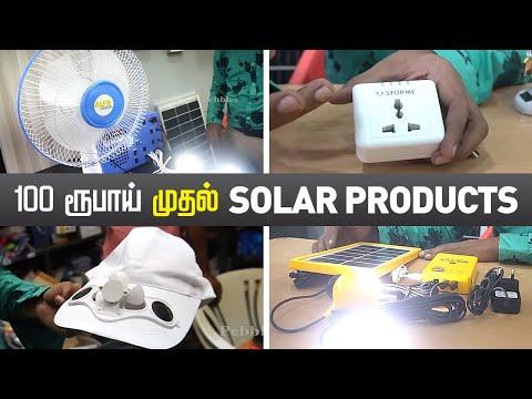 100 ரூபாய் முதல் Solar Products | திருச்சியில் SOLAR SHOP | Solar Products Tamil