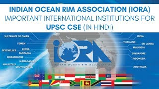 INDIAN OCEAN RIM ASSOCIATION (IORA) IMPORTANT INTERNATIONAL INSTITUTIONS FOR UPSC CSE (IN HINDI)