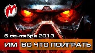 Во что поиграть на этой неделе - 6 сентября 2013 (Killzone: Mercenary, Total War: Rome 2, Outlast)