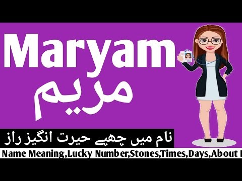 48++ Maryam meaning in hindi info