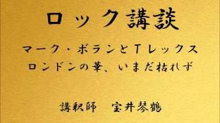 1983年 第3夜 講釈師 宝井琴鶴 / 作・構成 大伴良則 1.20センチュリー...