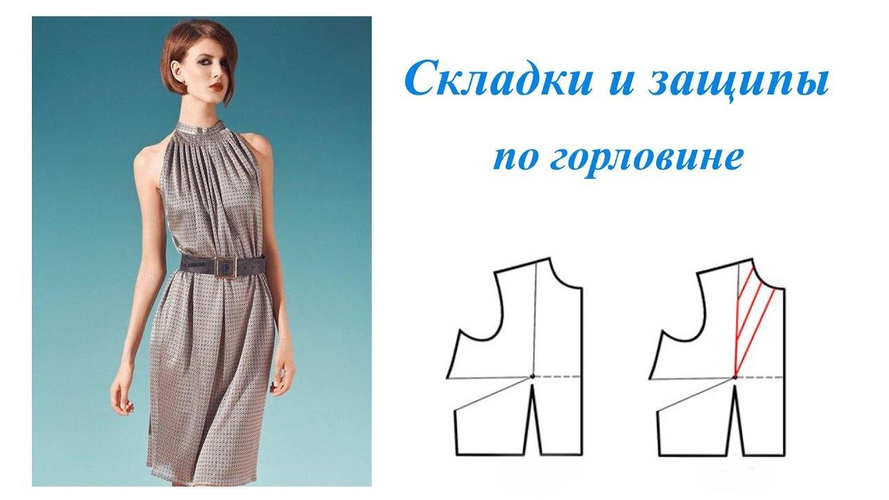 Как сшить складки на блузках