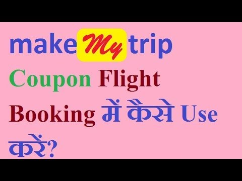 How To Apply Make My Trip Coupon In Flight Booking?