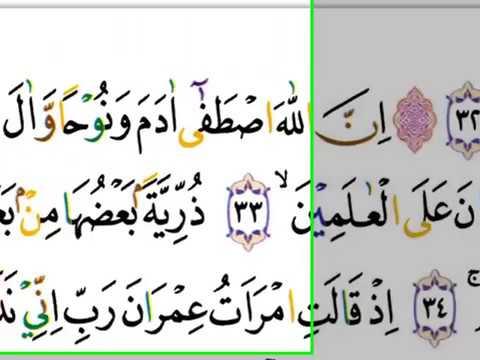 3terbaru Karoke Quran Surat Ali Imron Ayat 31 41 Part 3