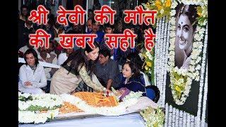 Big Breaking   श्री देवी नहीं रहीं   Sridevi death News   बॉलीवुड और फैंस सदमे में   MobileNews24.