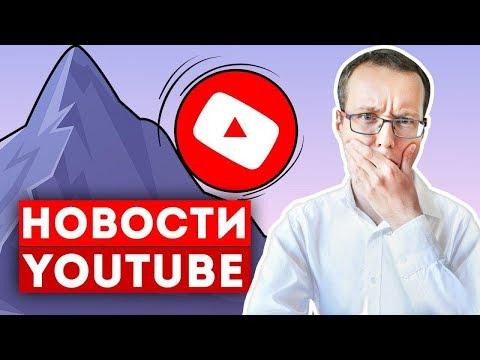 YouTube скатился! Есть ли выход? Новости YouTube 1 мая 2019