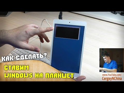 Как установить Windows на планшет !?