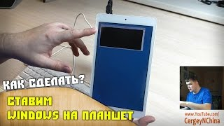 видео Как установить Windows на планшет