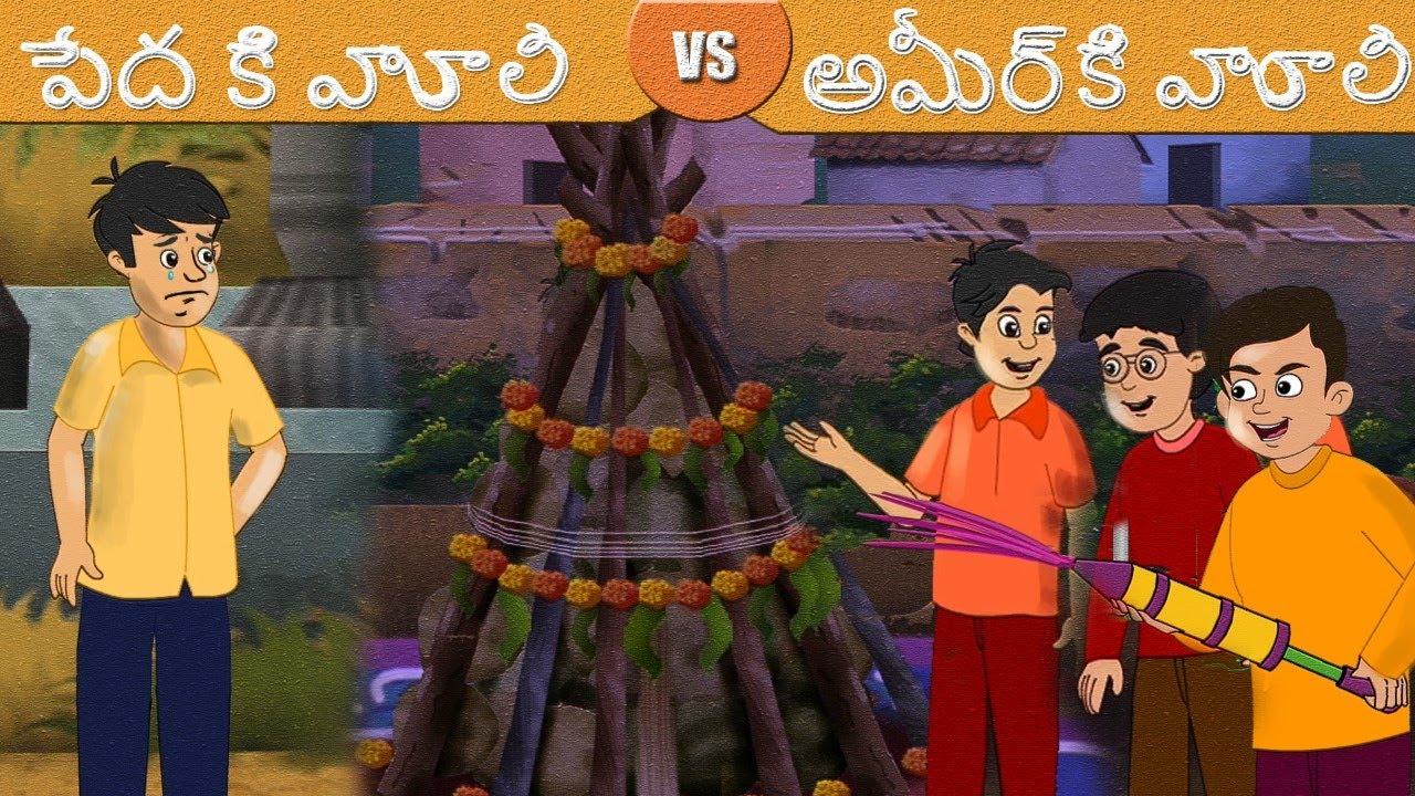 పేద ప్రజలు హోలీ   Poor People Holi   Telugu moral stories   Original Telugu fairy tales
