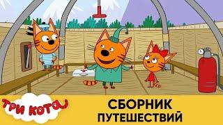 Три Кота Сборник путешествий Мультфильмы для детей