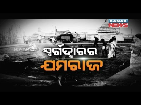 Special Report: Conspiracy Behind Swargadwar Relocation
