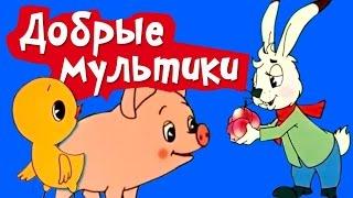 Download Мультики для самых маленьких | Советские мультфильмы | Сборник Mp3 and Videos