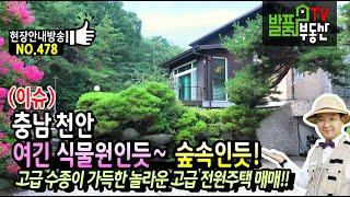 (이슈) 여기는 식물원…