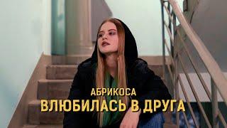 Смотреть клип Абрикоса - Влюбилась В Друга