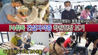 중국동포 F4비자변경 건설자격증, 거푸집,방수,도장,온…