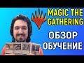 Magic the Gathering Arena ( МТГ арена / mtg arena ) - Как играть, обзор, обучение на русском
