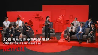 《真星話》| 陶子姊、張孝全、賈靜雯、范曉萱、劉以豪、吳慷仁等明星暢聊戲裡戲外秘辛 | 《罪夢者》X《彼岸之嫁》X《極道千金》  | Netflix