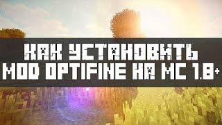 Как установить мод Optifine на Minecraft 1.8+ (2 способа: с Forge и без)(, 2015-01-18T20:32:10.000Z)