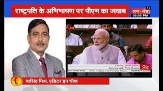 राज्यसभा में PM Modi: गाँधी परिवार पर बोला तीखा हमला !