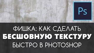 Как сделать бесшовную текстуру в Photoshop. Видео уроки для начинающих на русском.