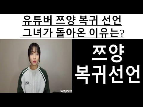 유튜버 쯔양 복귀 선언 그녀가 돌아온 이유는? #투데이이슈