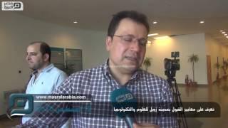 مصر العربية | تعرف على معايير القبول بمدينة زويل للعلوم والتكنولوجيا