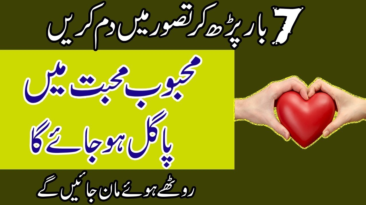 How to make someone fall in love with you-Wazifa for love in urdu